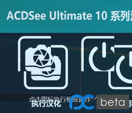ACDSee Ultimate Pro V10.0 Build 839 X86-X64 汉化补丁 DEMO 2015.9.25-BUG.png