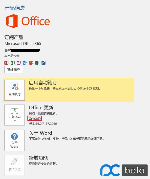 office更新当前频道