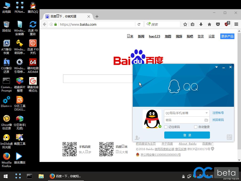 Windows14955PEx64bit网页及应用.png