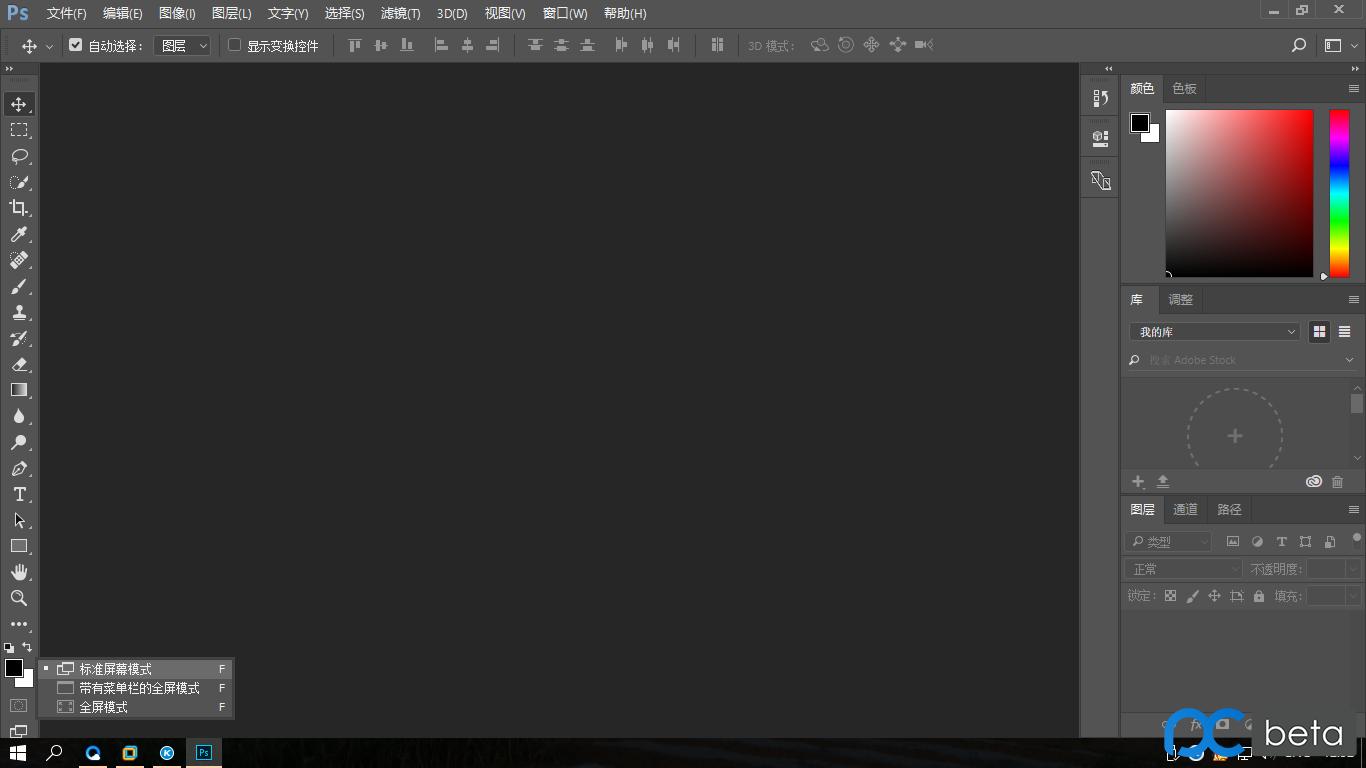 Adobe Photoshop CC 2017  3.png