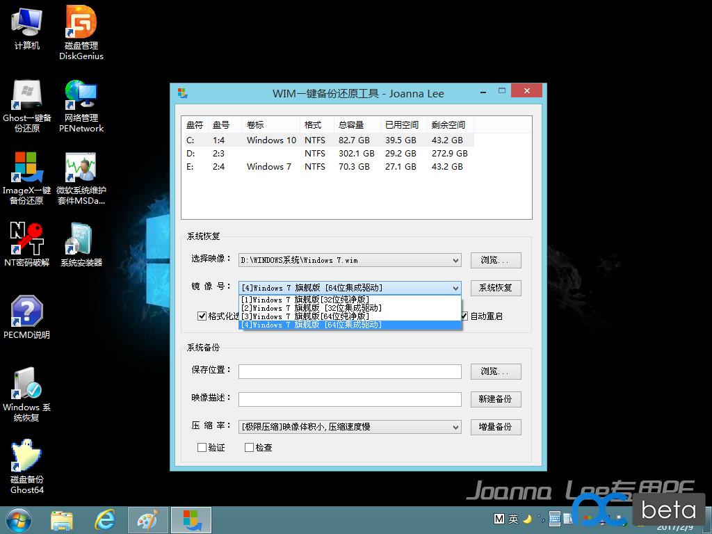 imagex恢复系统.png