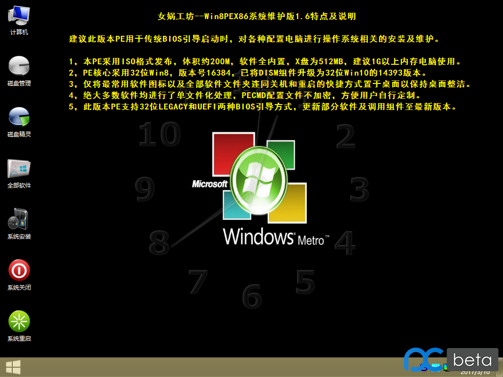 Win8PEX86WH1.6桌面.png