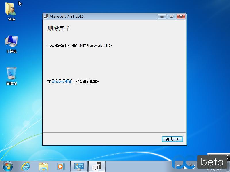5-删除内置的net462(不建议).png