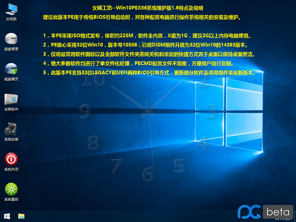 Win10PEX86WH1.0桌面.png