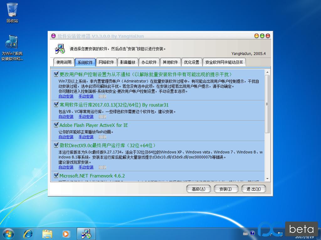 3.可选软件.png