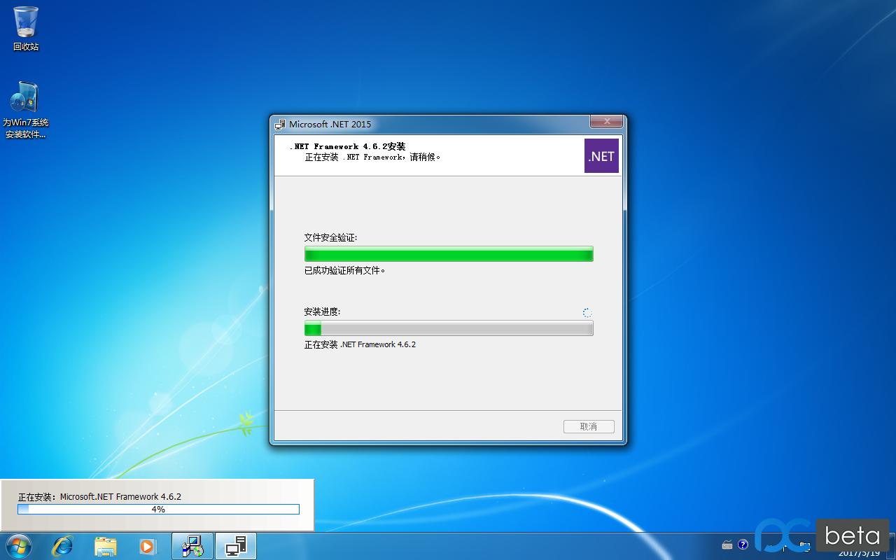 6.软件安装中.png