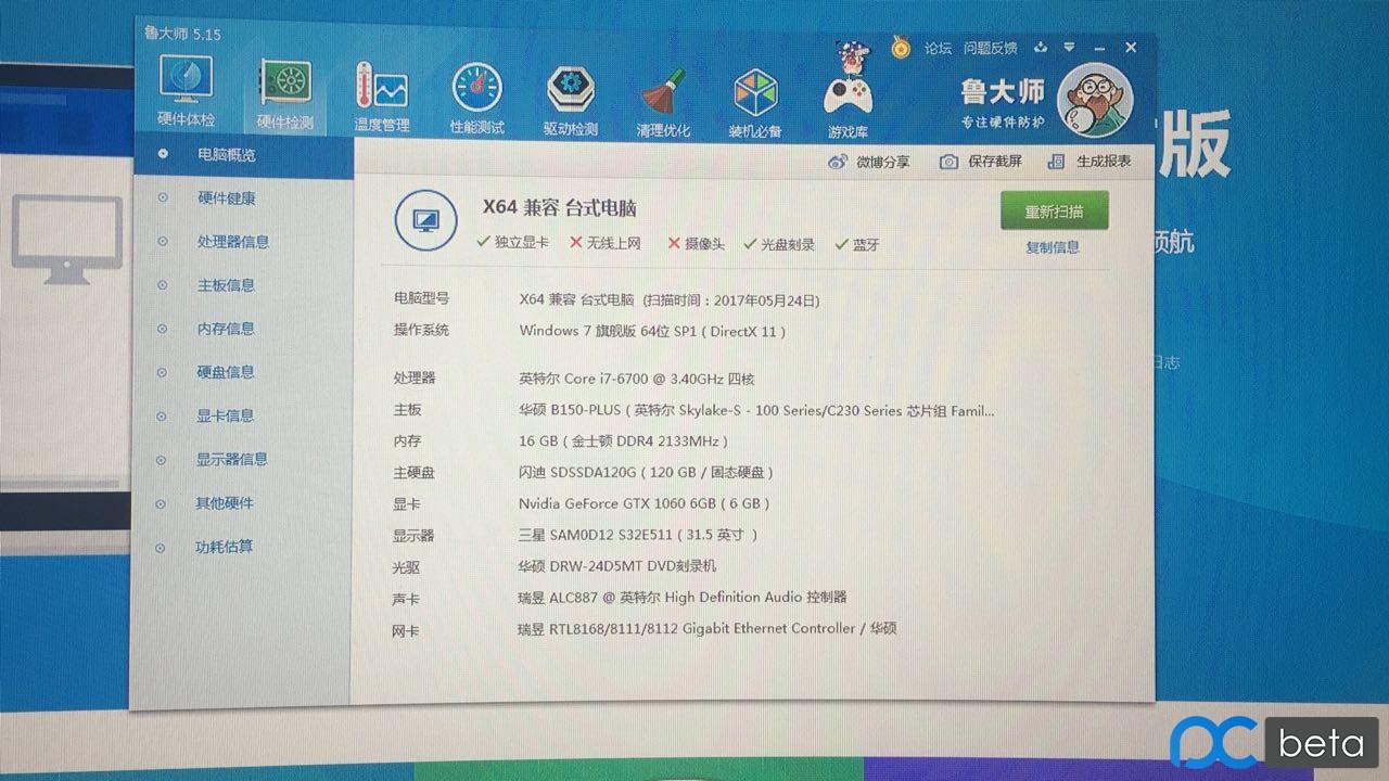华硕B150 plus +I7 6900 原版10.12.5+GUIP 完美安装黑苹果教程