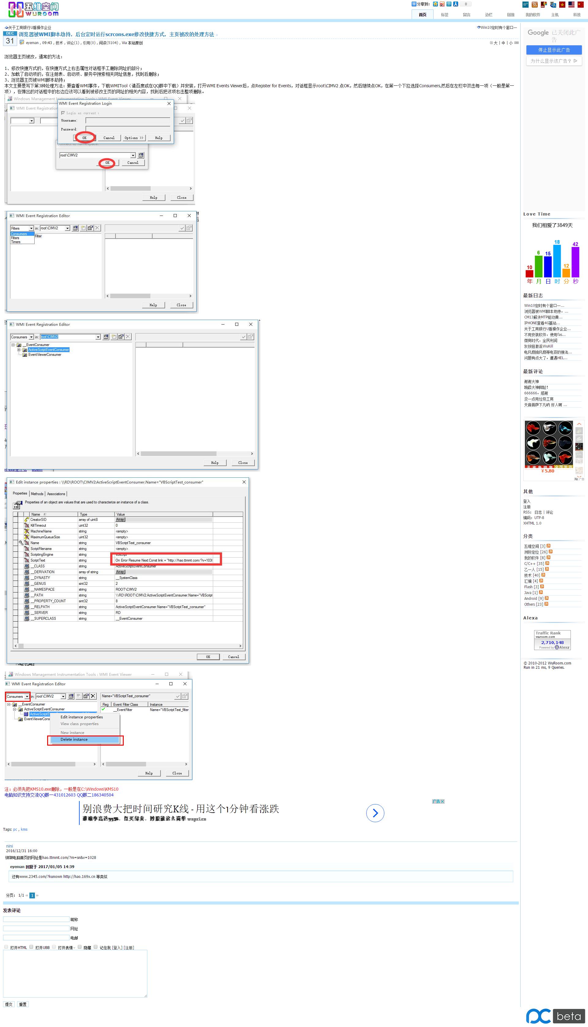 浏览器被WMI脚本劫持,后台定时运行scrcons.exe修改快捷方式,主页被改的处理方法 - 五维.png