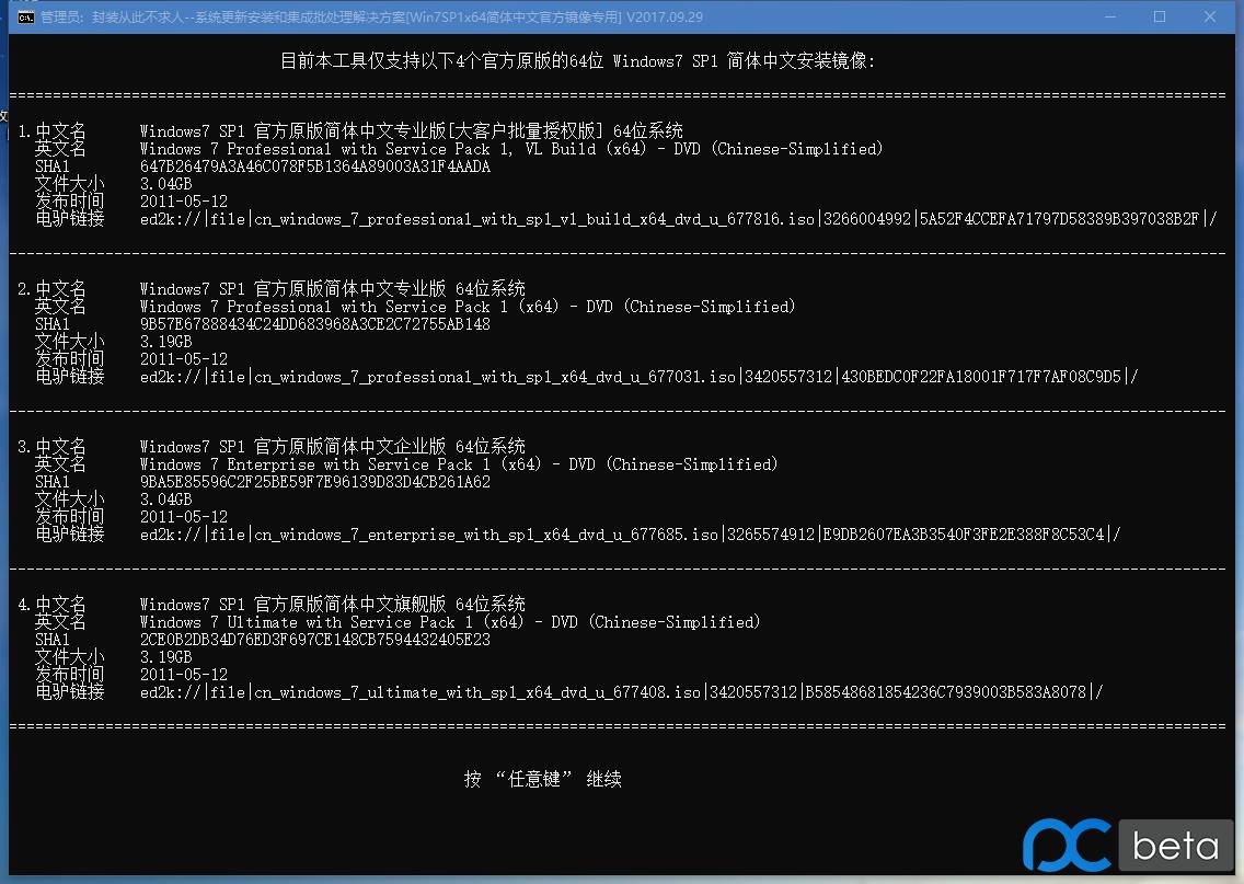 4.封装更新功能支持的镜像列表