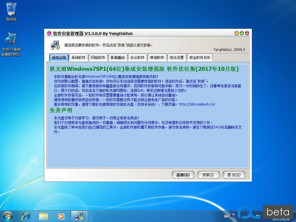 2.软件管理器.jpg