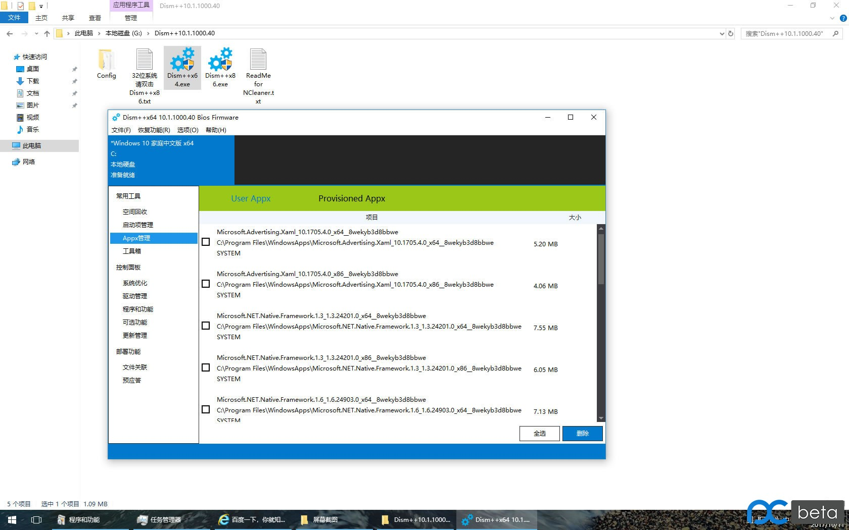 Windows_10_rs3_16299.15_X64中文家庭版(精简优化版)