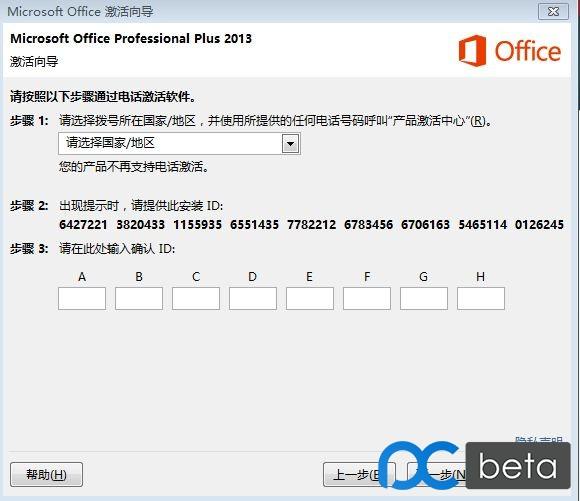 office2013截图2.JPG