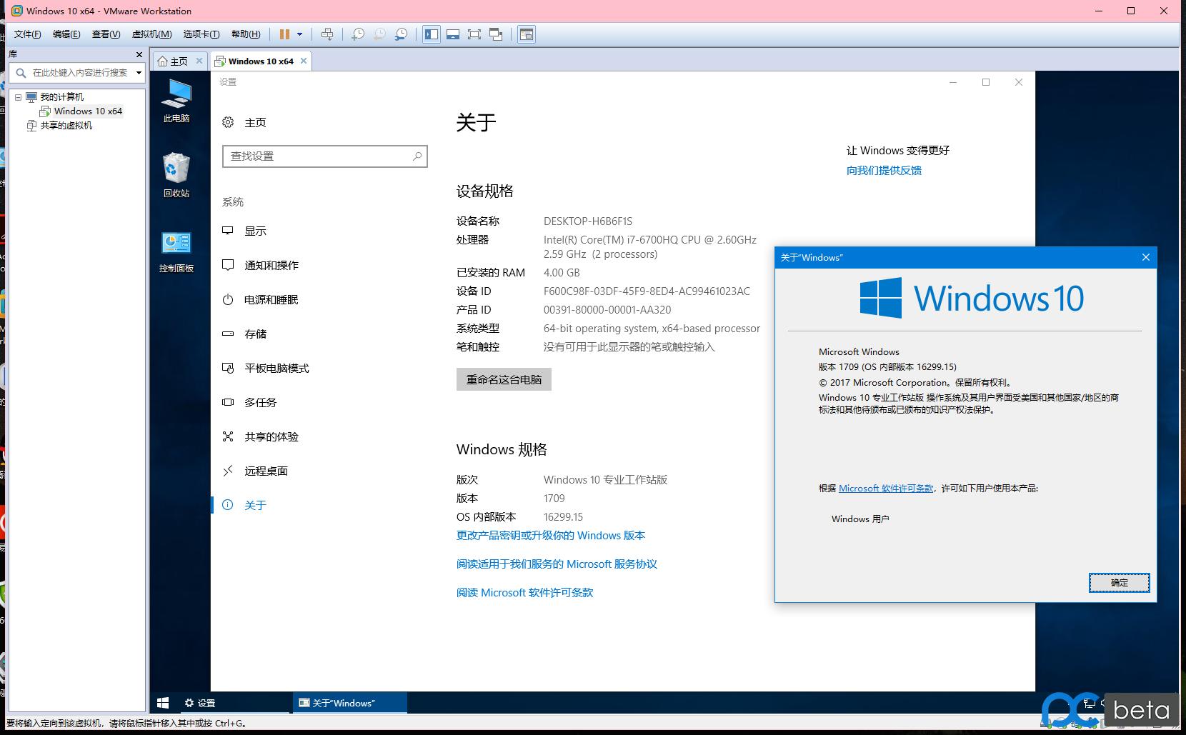 [自制]Win10-RS3-64位精简版母盘-16299.15