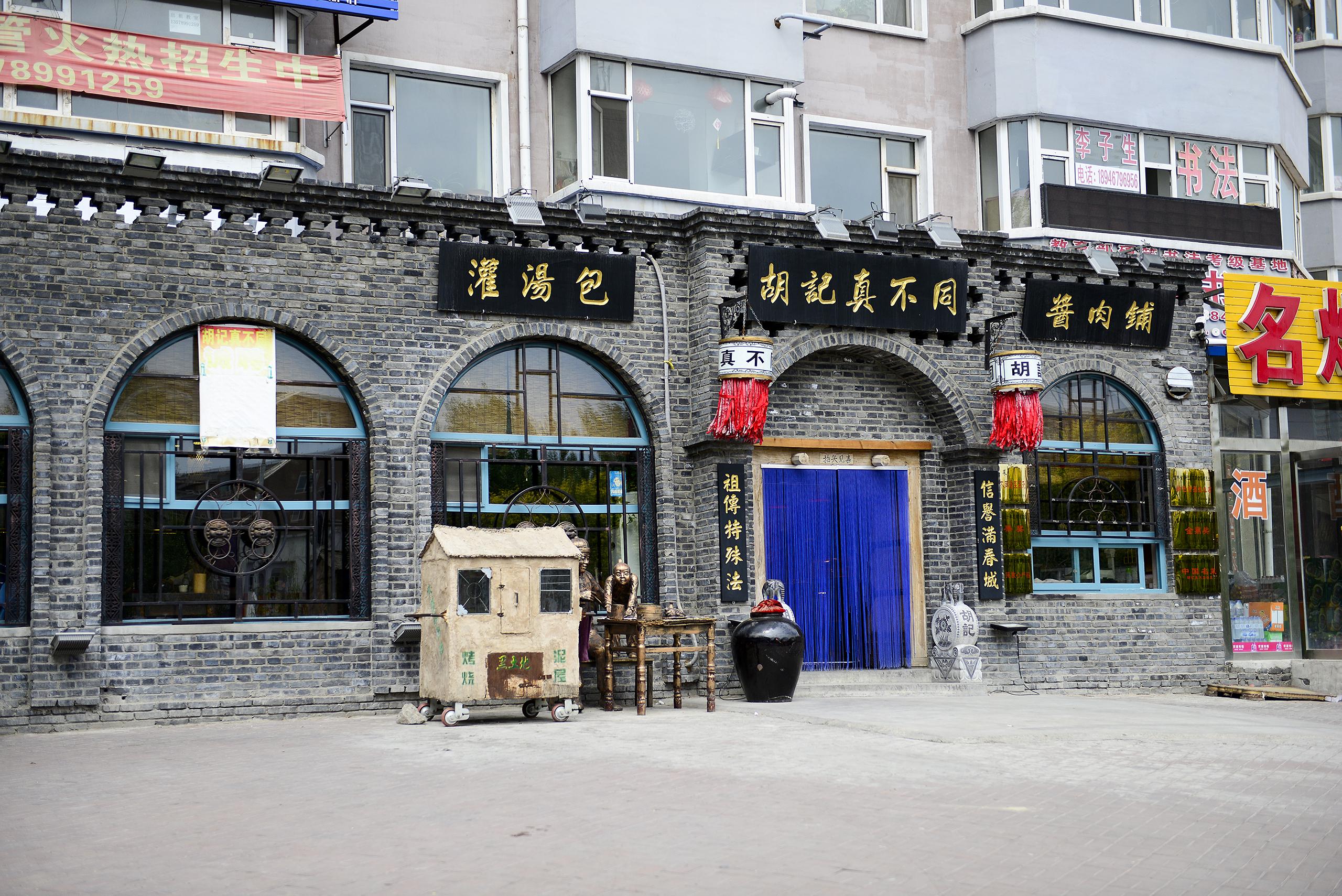 D800 24-70G 东北小饭店.jpg