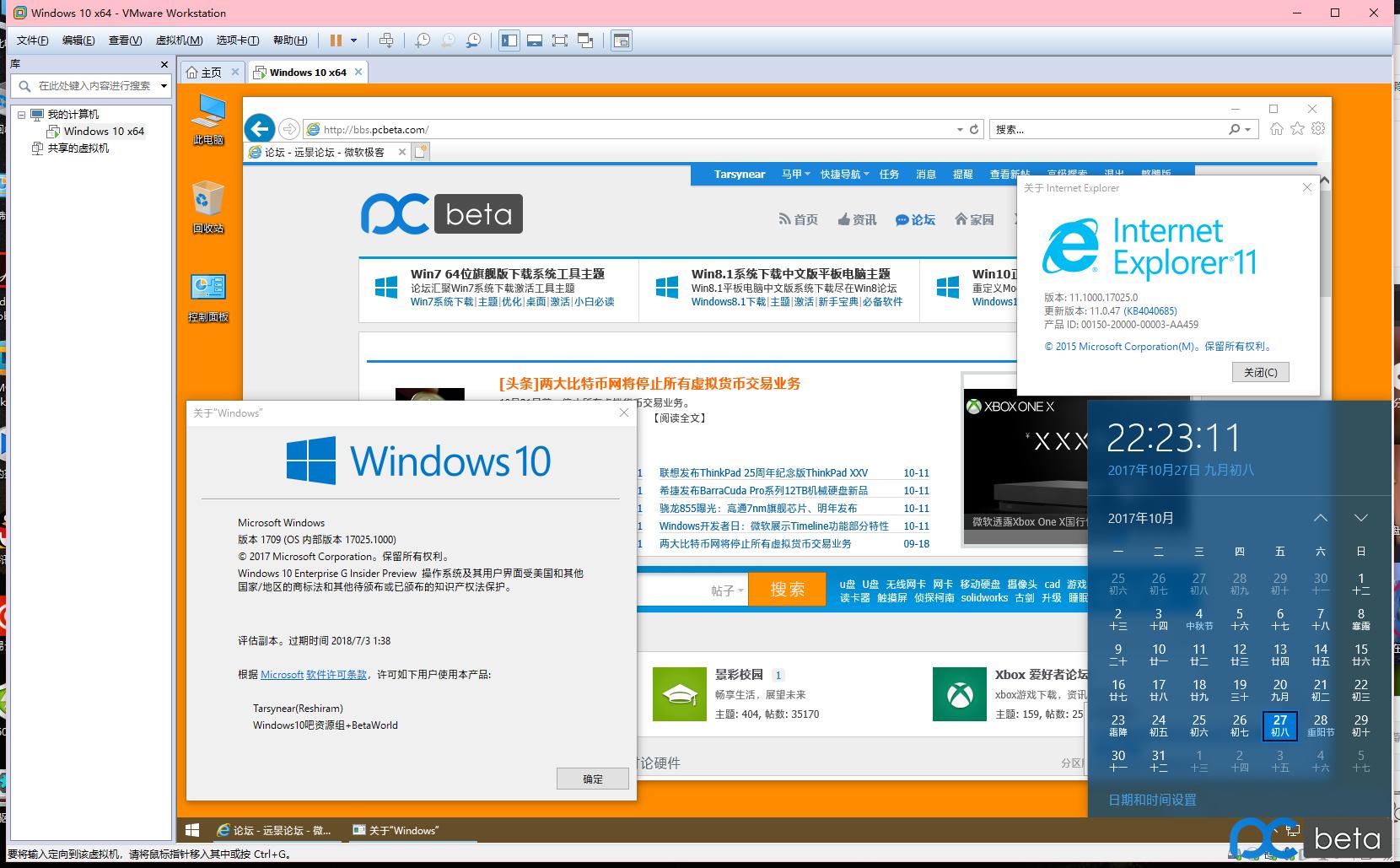 Win10企业版G版64位极限精简版-17025.1000