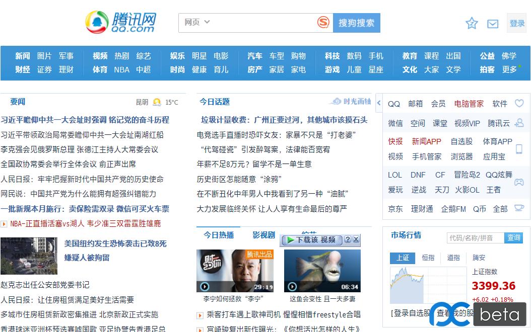 腾讯网.png