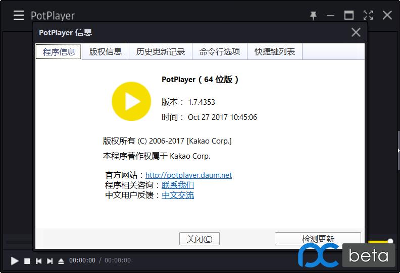 PotPlayer 1.7.4353 简体中文单文件版(64位&32位