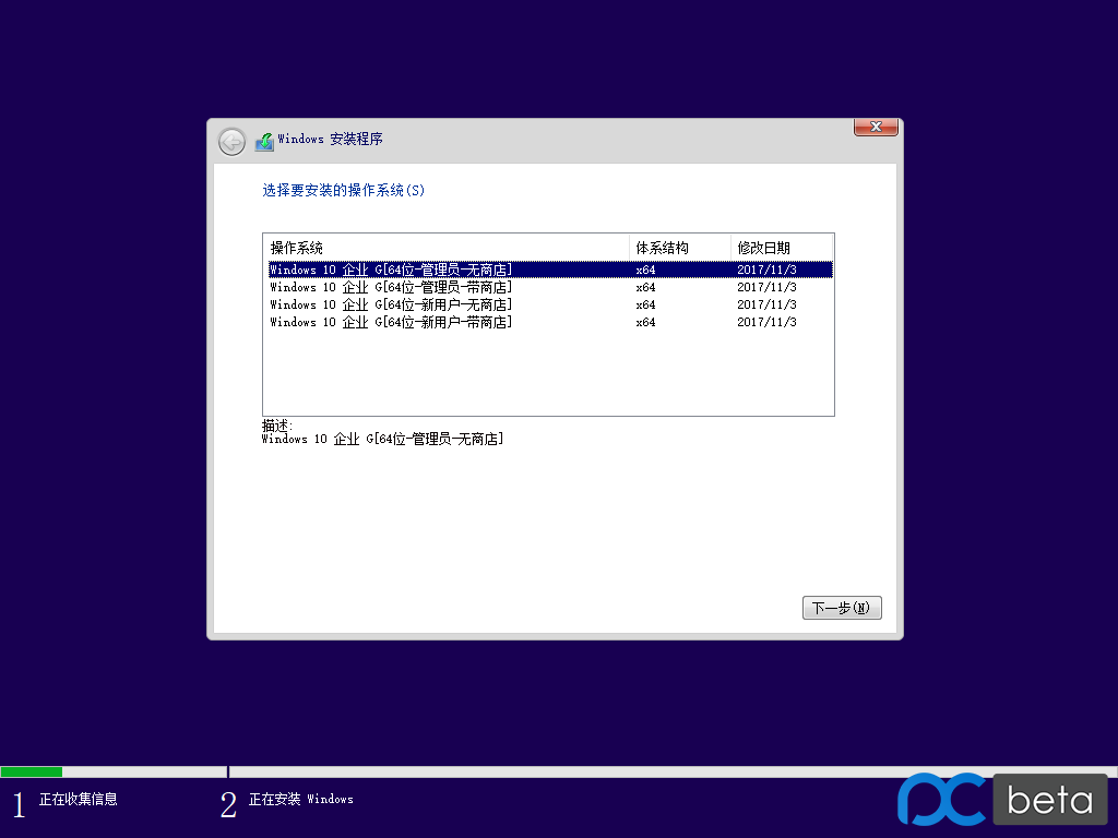 Windows 10 RS3 EnterpriseG 32位&64位 4合1 V4