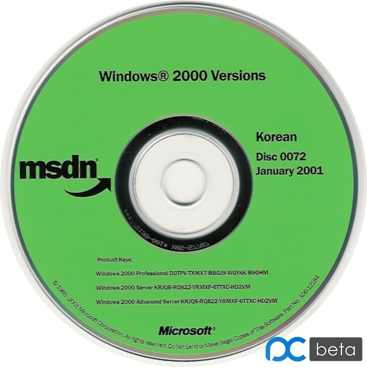 MSDN 2001-01 0072 X06-12184 Windows 2000 Versions Korean.jpg