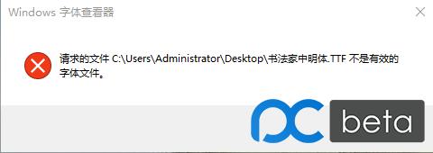 不是有效的字体文件.png