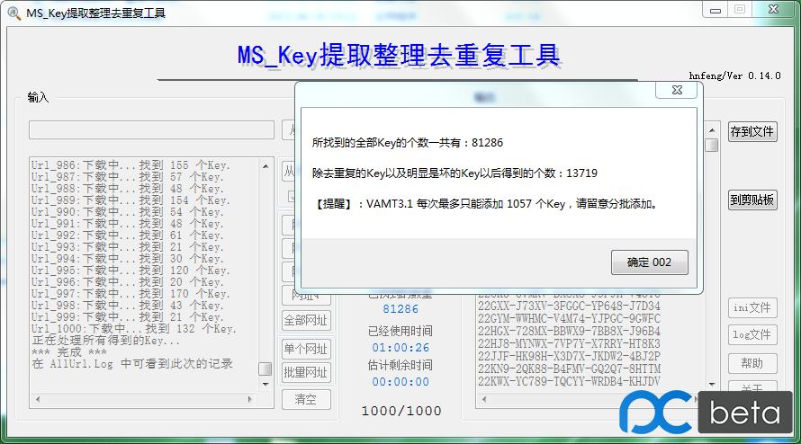 MS_Key_Tool2.png