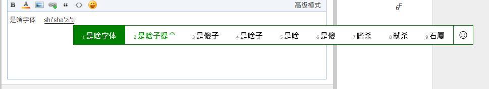 默认输入法.JPG
