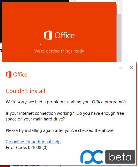 win10安装office2016错误代码0 1008 0 远景论坛 微软极客社区