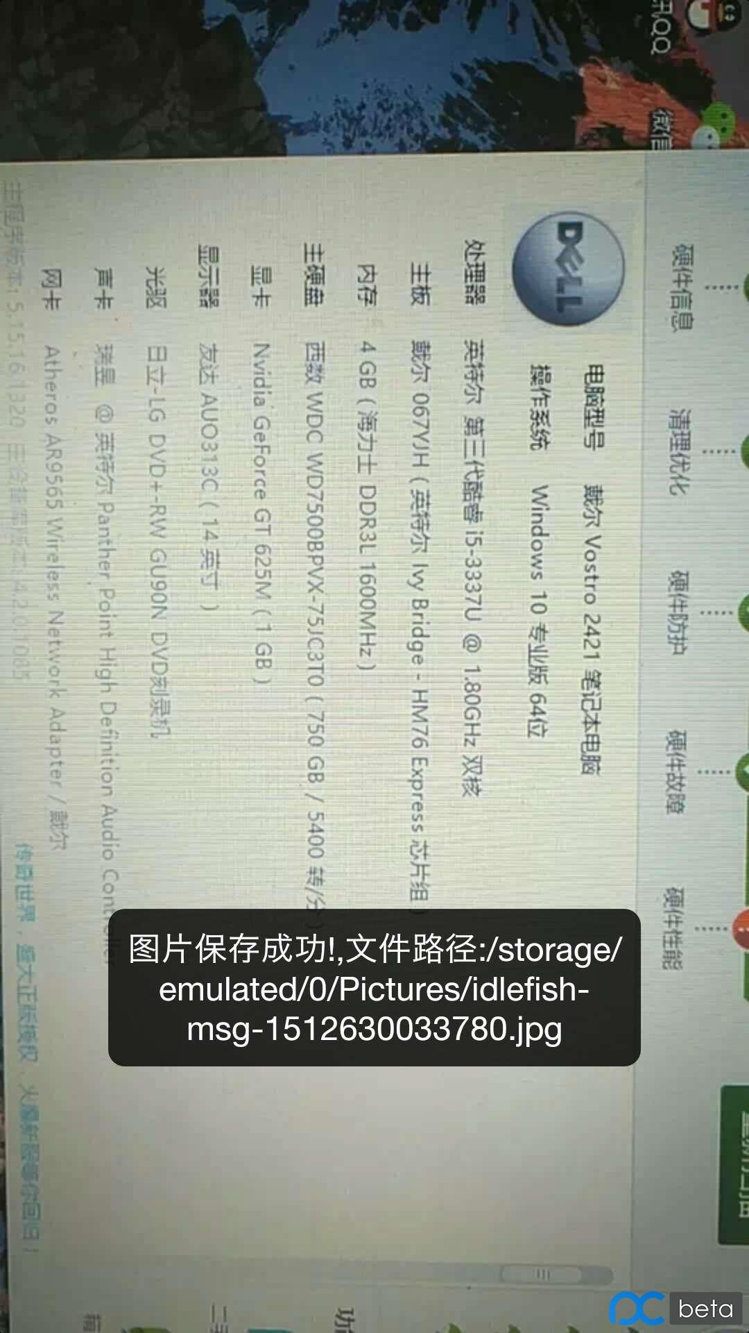WeChat Image_20171207150349.jpg
