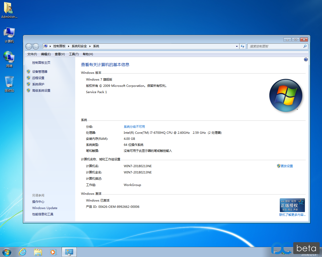 Windows 7 x64-2018-02-13-23-38-43.png