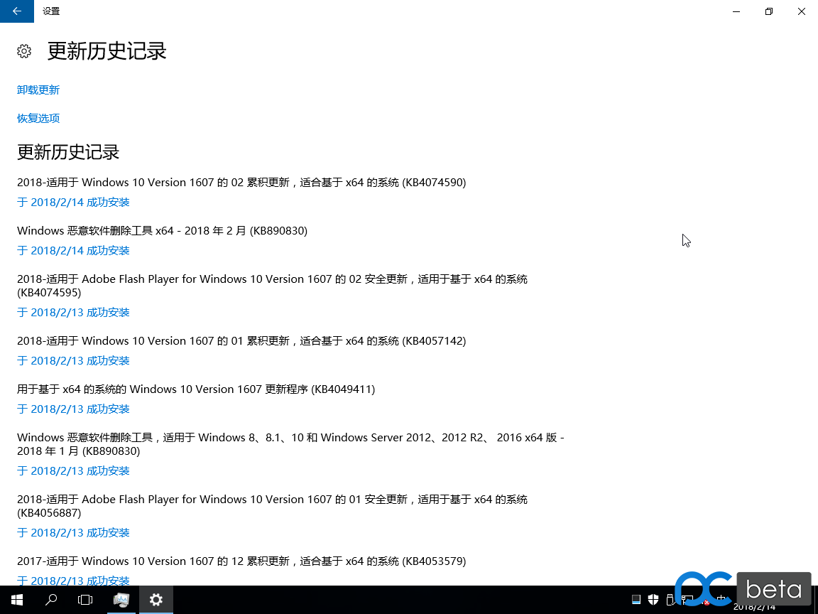 Windows 10 x64-2018-02-14-09-43-27.png