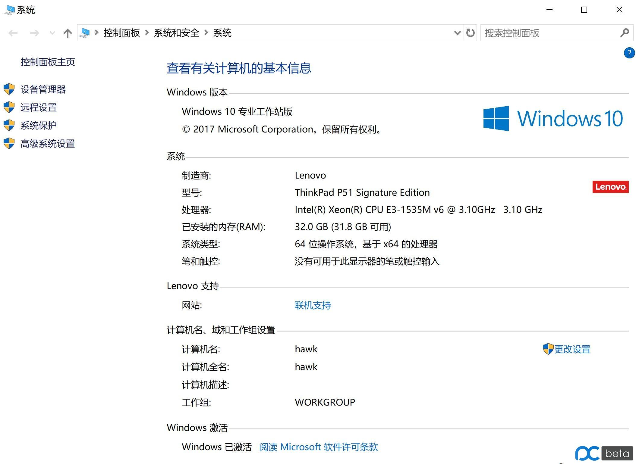 WIN 10 专业工作站版.JPG