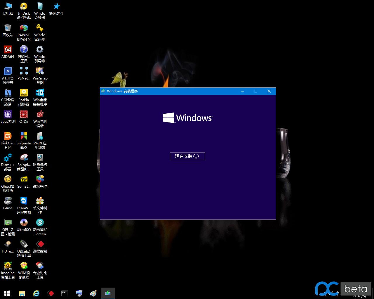 黑色WinPE17134.1全能安装程序.png