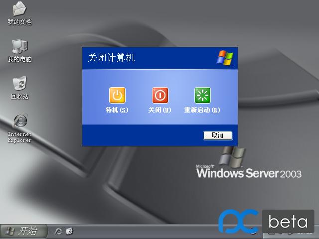Windows Server 2003 Standard Edition-2018-06-05-21-23-03.png