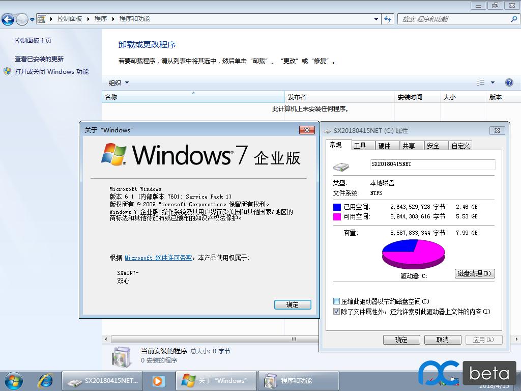 C盘已用2.46GB(无dotnet).png