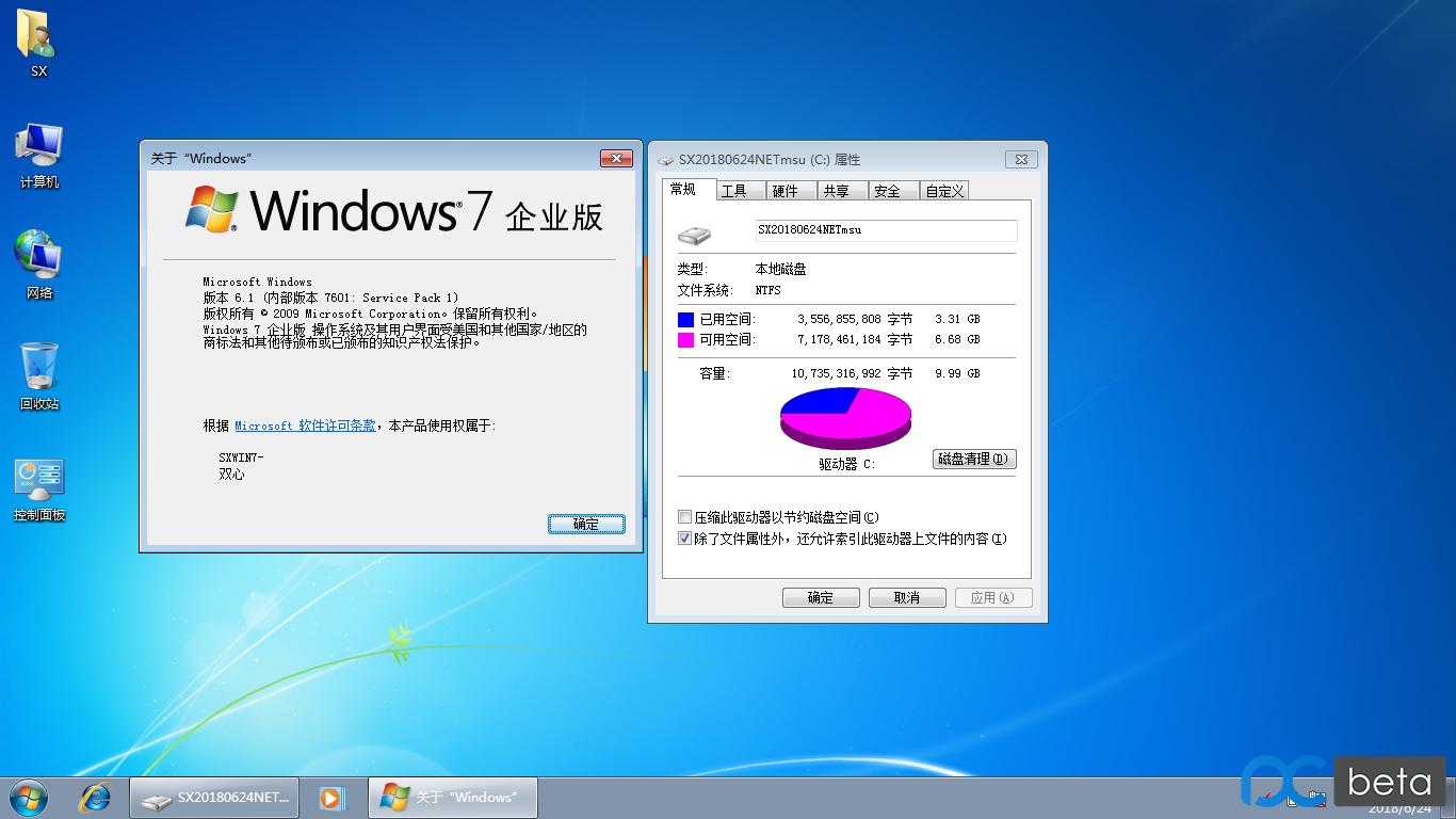 C盘已用3.3GB(0624net).png