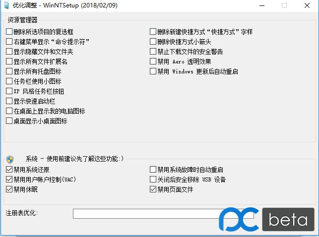 winntsetup禁用休眠和页面文件、UAC、系统还原.png