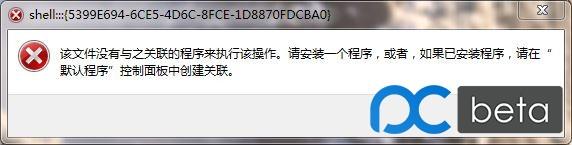 控制面板-错误.JPG