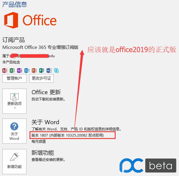 office365  1807