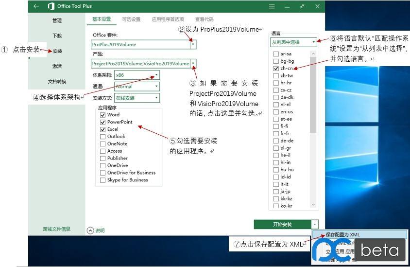 自制Office2019 VL版的指南.JPG