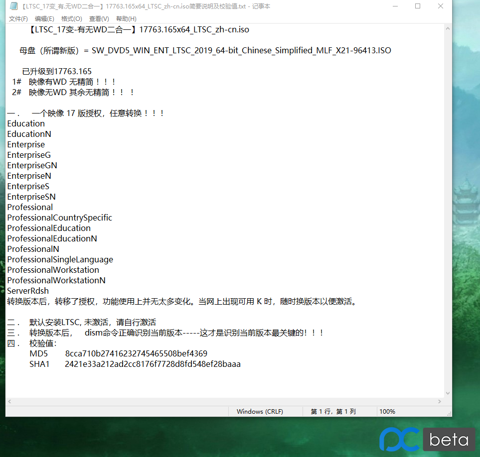 【LTSC_17变_有.无WD二合一】17763.165x64_LTSC_zh-cn.iso简要说明及校验值.PNG