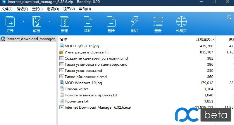 纪录片部落-纪录片从业者门户:IDM_6.32已注册激活版 持续更新 可覆盖升级 Win10新UI