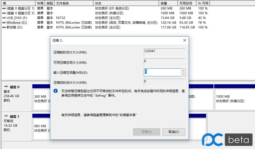 C盘还有120G但无法继续压缩卷.png