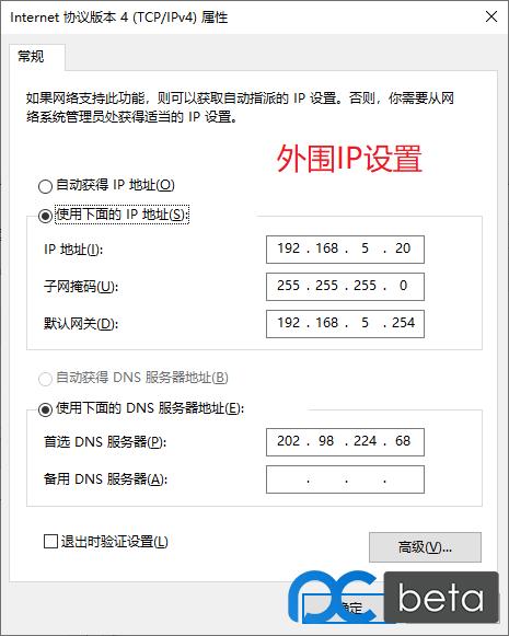 外网IP.png