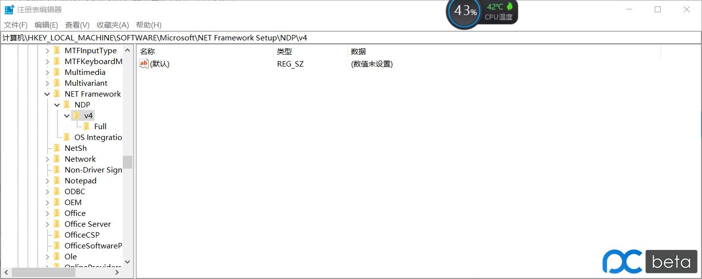 Snipaste_net注册表.png