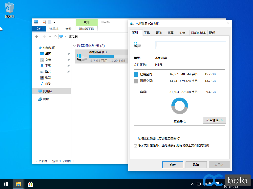 Windows 10 x64-2019-04-22-17-00-11.png