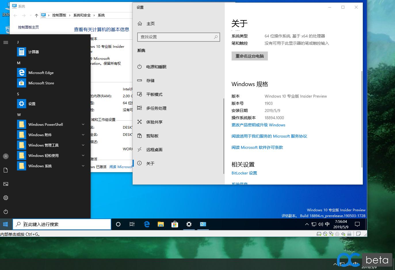 微减版安装截图.PNG