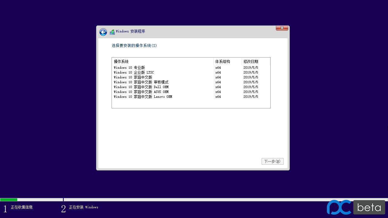 Windows 10 x64(1)-2019-05-12-14-57-58.png