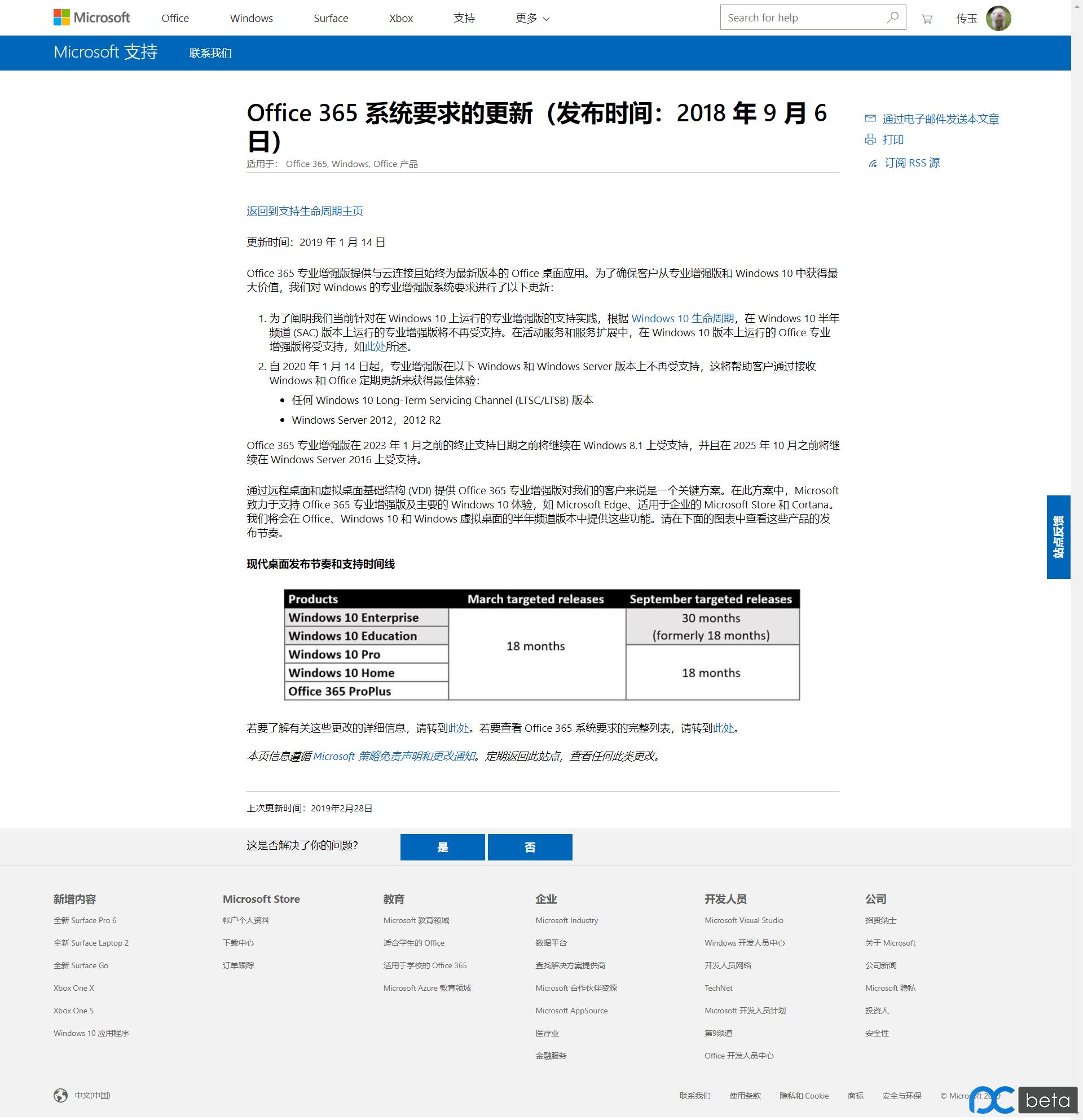 Office 365 系统要求的更新.png
