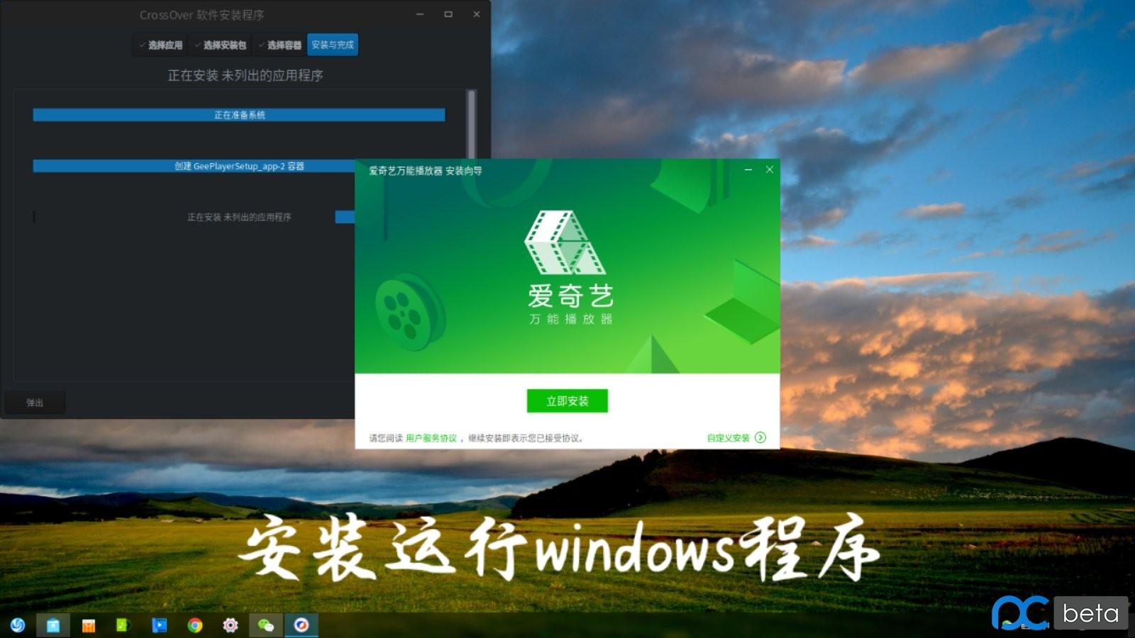 04 安装Windows程序.jpg