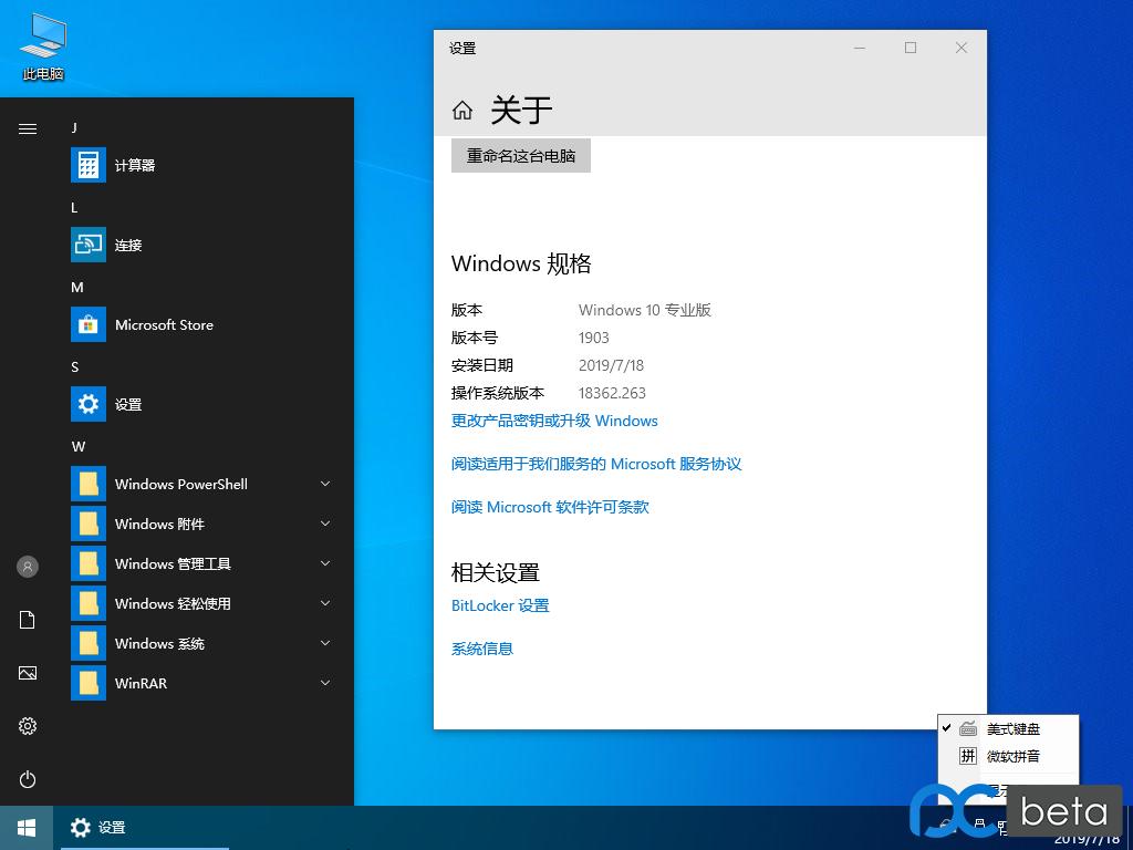 Windows 10 x64-2019-07-18-20-34-54.png